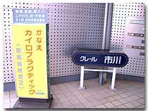 かなえカイロプラクティック入口の黄色い看板